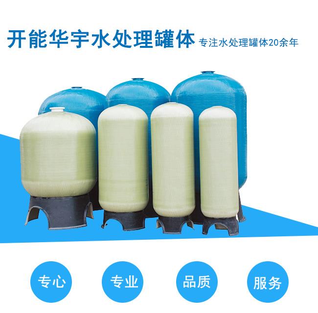 水处理罐体详情页_01.jpg