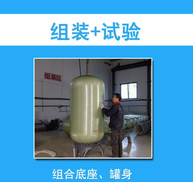 水处理罐体详情页_12.jpg