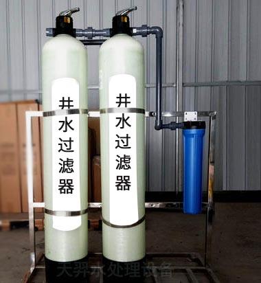 井水适合用什么过滤器