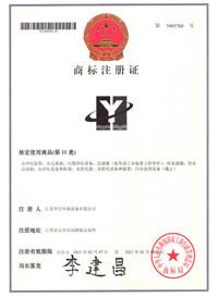 开能华宇商标注册证
