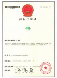 开能华宇分公司商标注册证