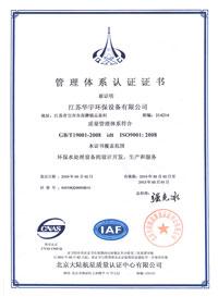 质量管理体系认证证书-开能华宇